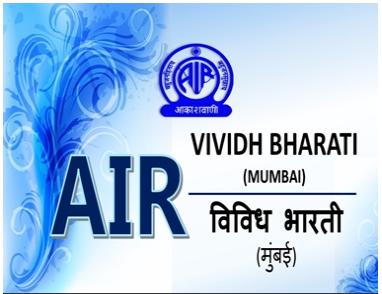 Vividh Bharti Service Online Stream