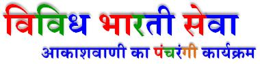 Vividh Bharti Service Online