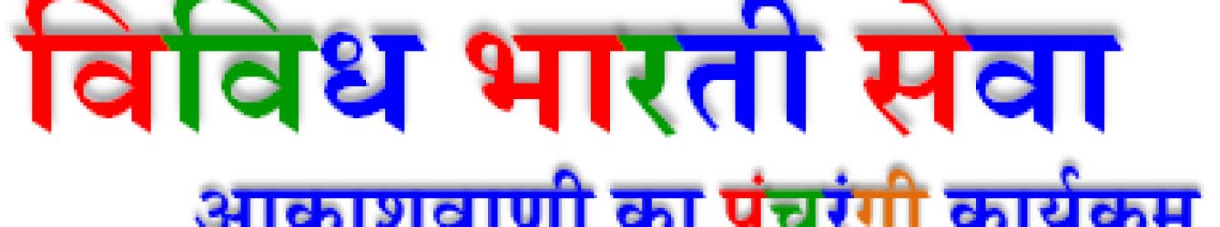 विविध भारती के 60 साल