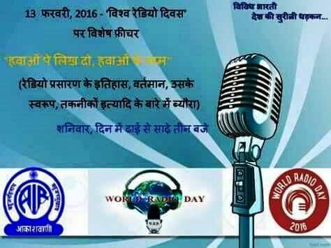 विश्व रेडियो दिवस पर विशेष कार्यक्रम।