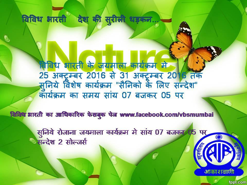 Special Jai-Mala Program Oct 25-31 on Vividh Bharti