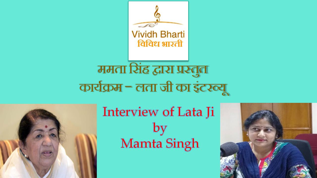 Interview of Lata Mangeshakar  : Presented by Mamata Singh (Part-II)