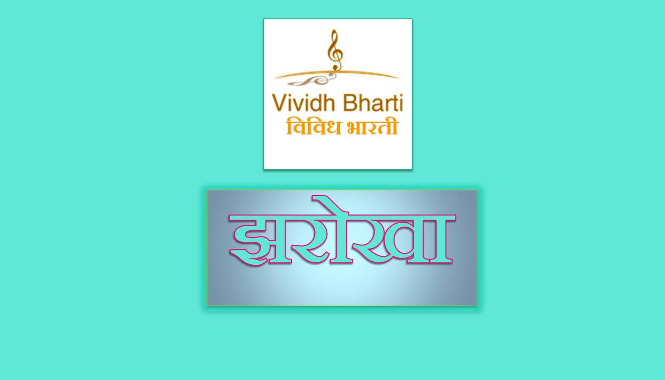 Jharokha (Details of the Vividh Bharti  Broadcasting Service Programs)