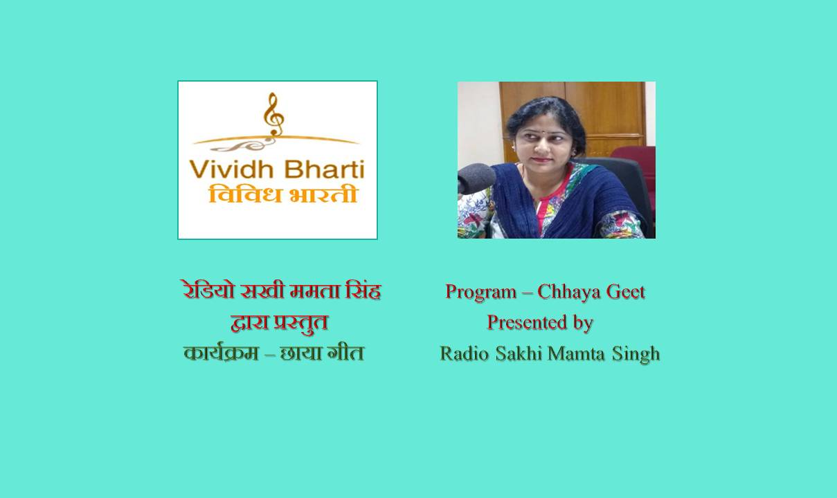 Chhaya Geet : Presented by Radio Sakhi Mamta Singh