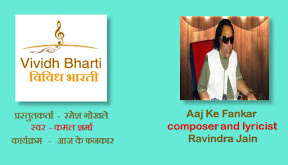 Aaj Ke Fankar : Ravindra Jain (Lyricist and Composer)