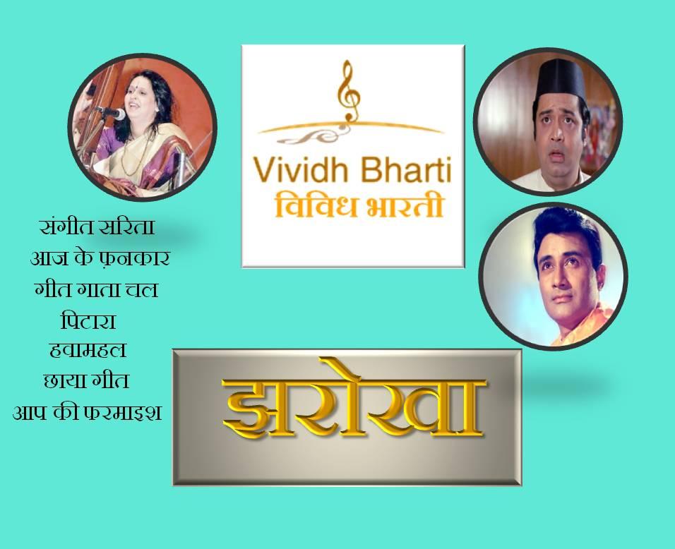 Jharokha -Today's (Friday-2December) Details Of The Main Programs