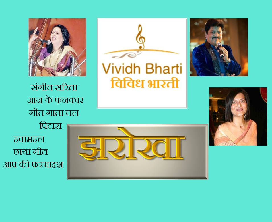 Jharokha -Today's (Thursday, 1st December) Details Of The Main Programs