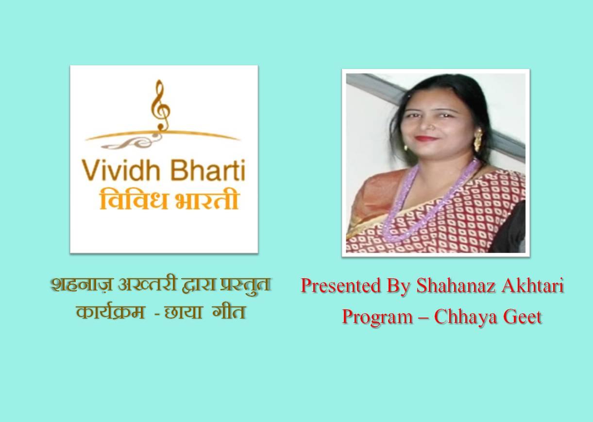 Chhaya Geet : Shehnaz Akhtari