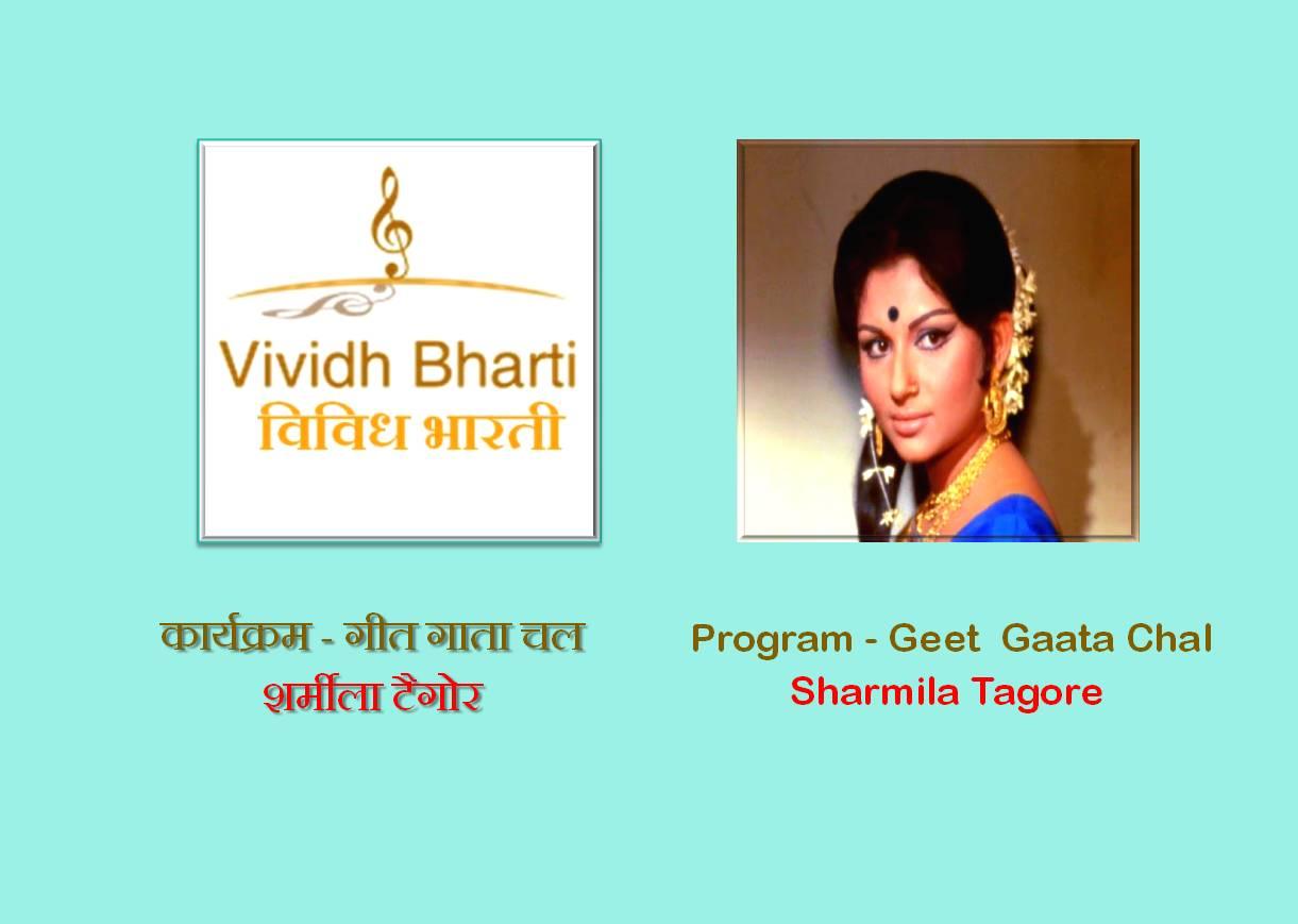 Geet Gata Chal : Sharmila Tagore