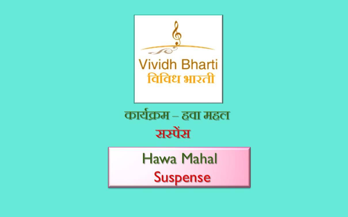 Hawa Mahal (Prahasan – Suspense) – 4 November 2016