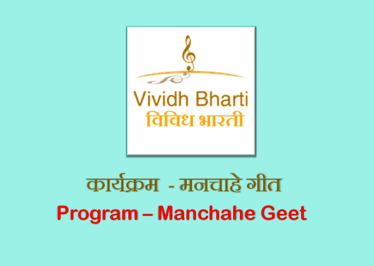 Manchahe Geet : 11th December