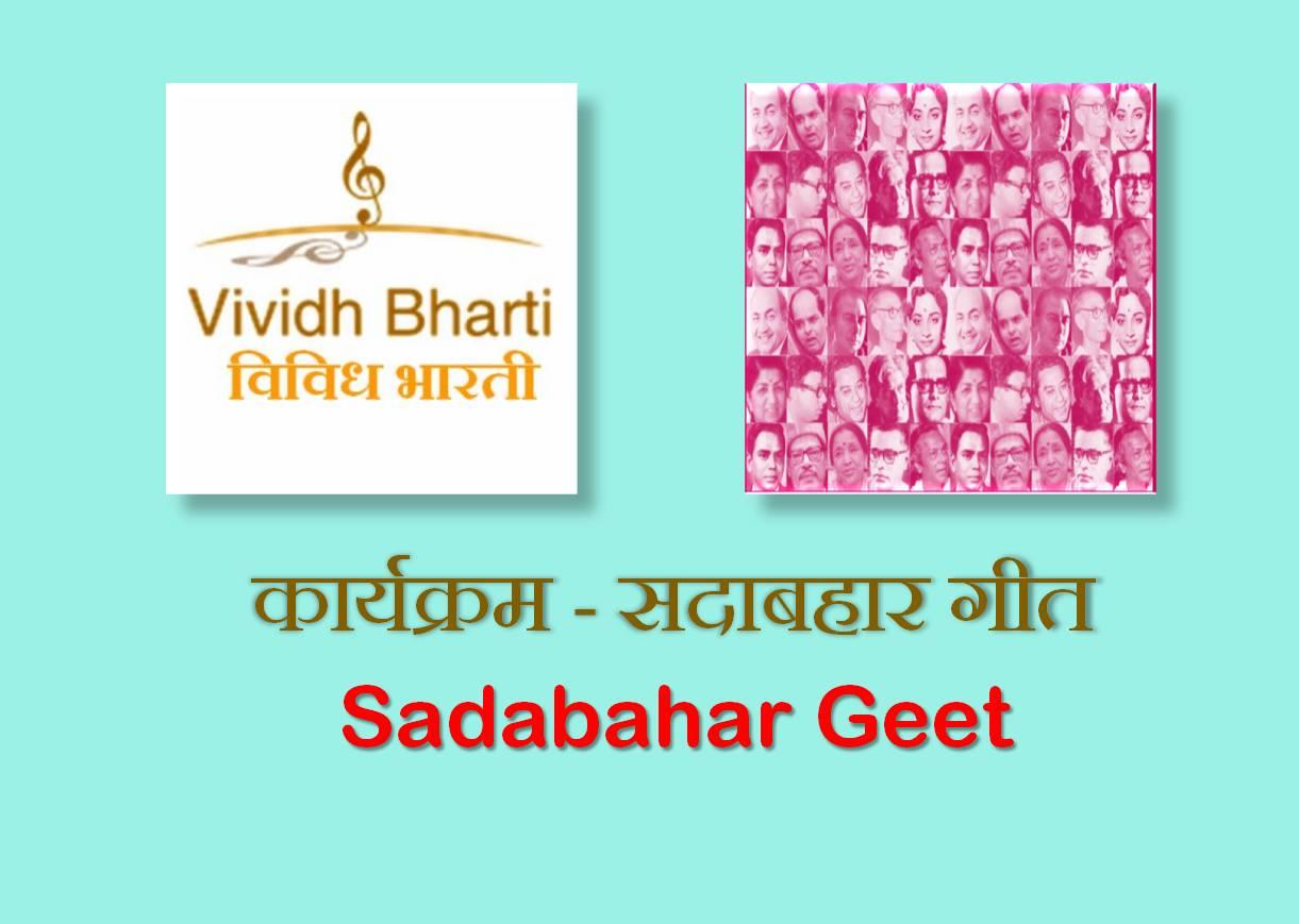 Sadabahar Geet : 5th December 2016