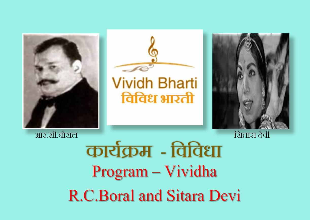 Vividha: R.C.Boral and Sitara Devi