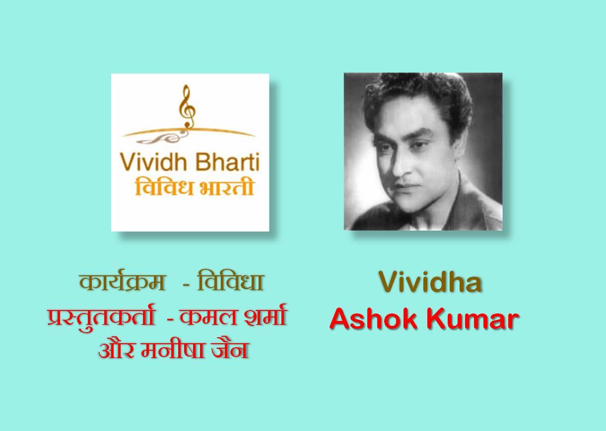 Vividha : Ashok Kumar