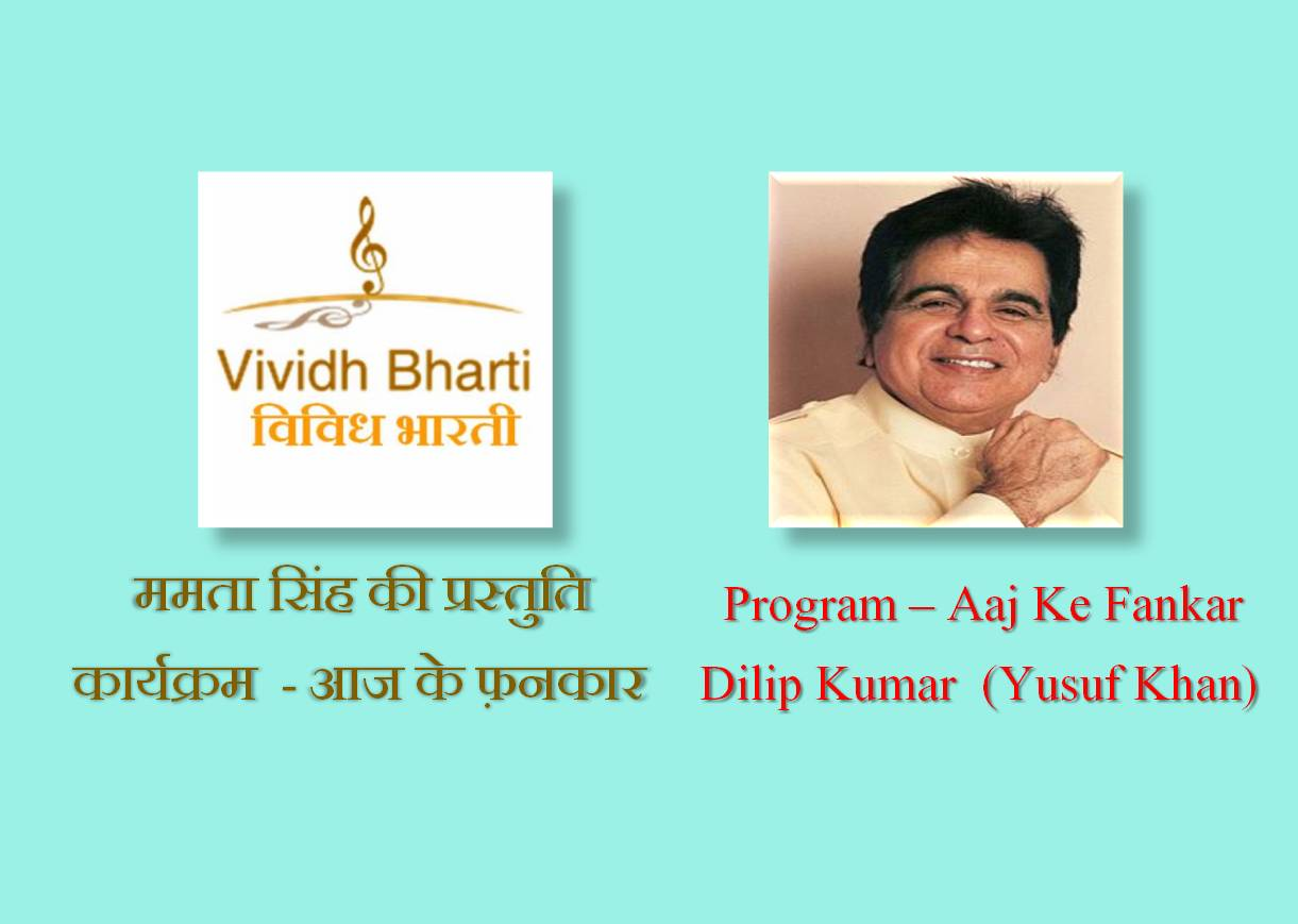 Aaj Ke Fankar : Dilip Kumar