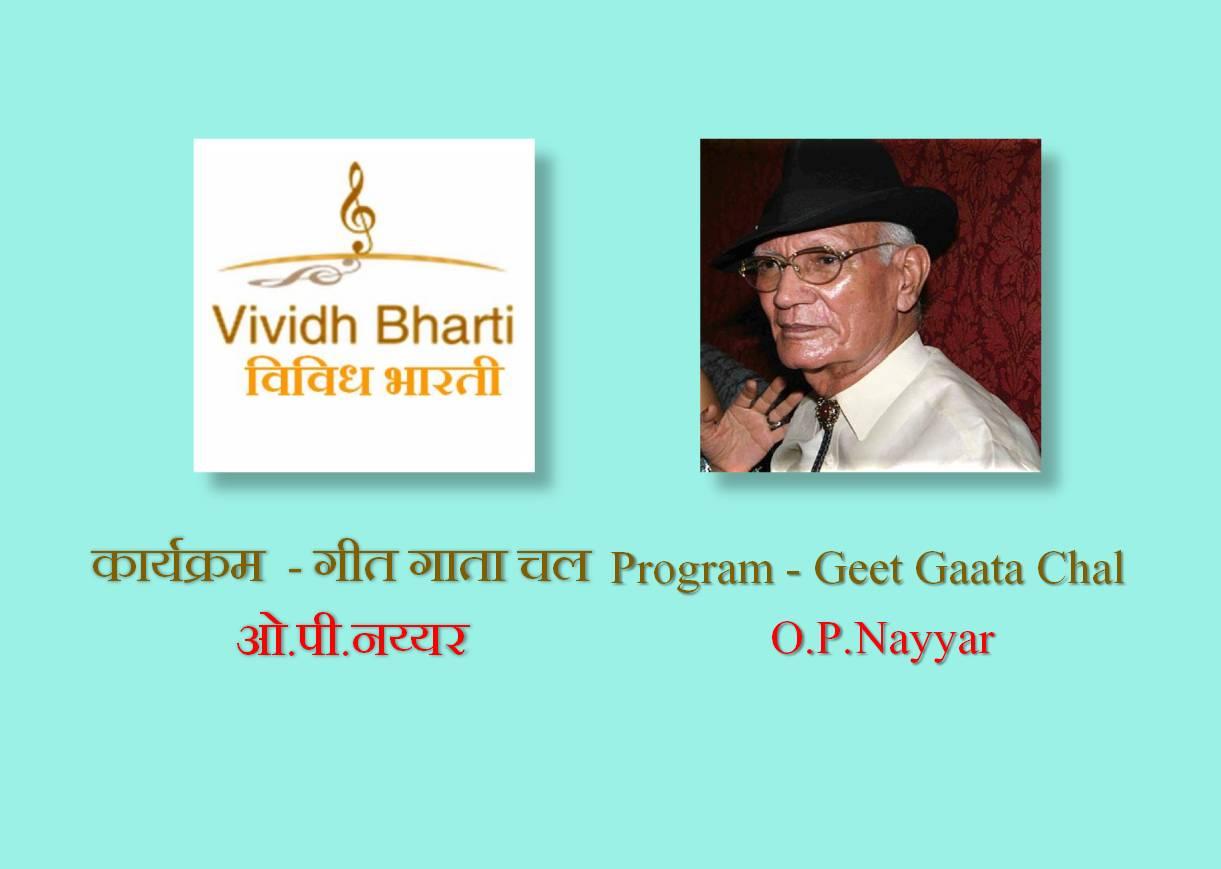 Geet Gaata Chal : O.P.Nayyar