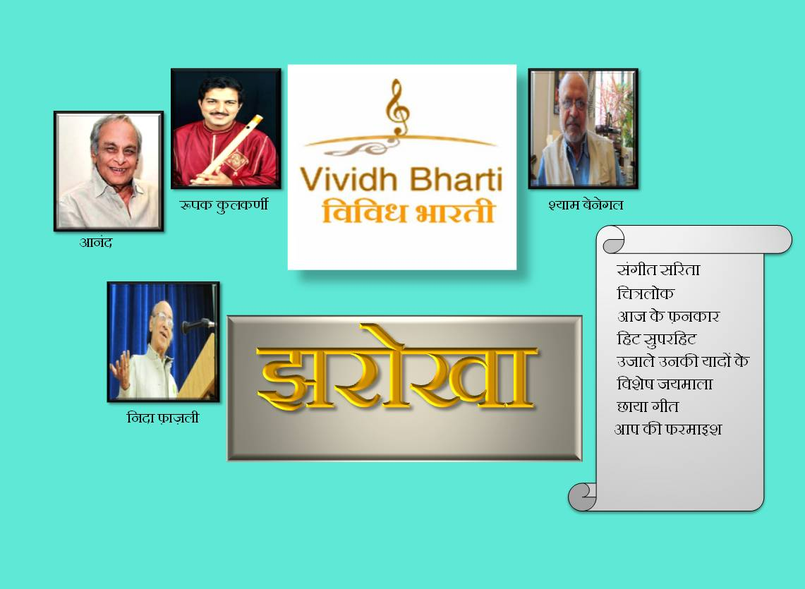 Jharokha -Today's (Sunday-11th December) Details Of The Main Programs