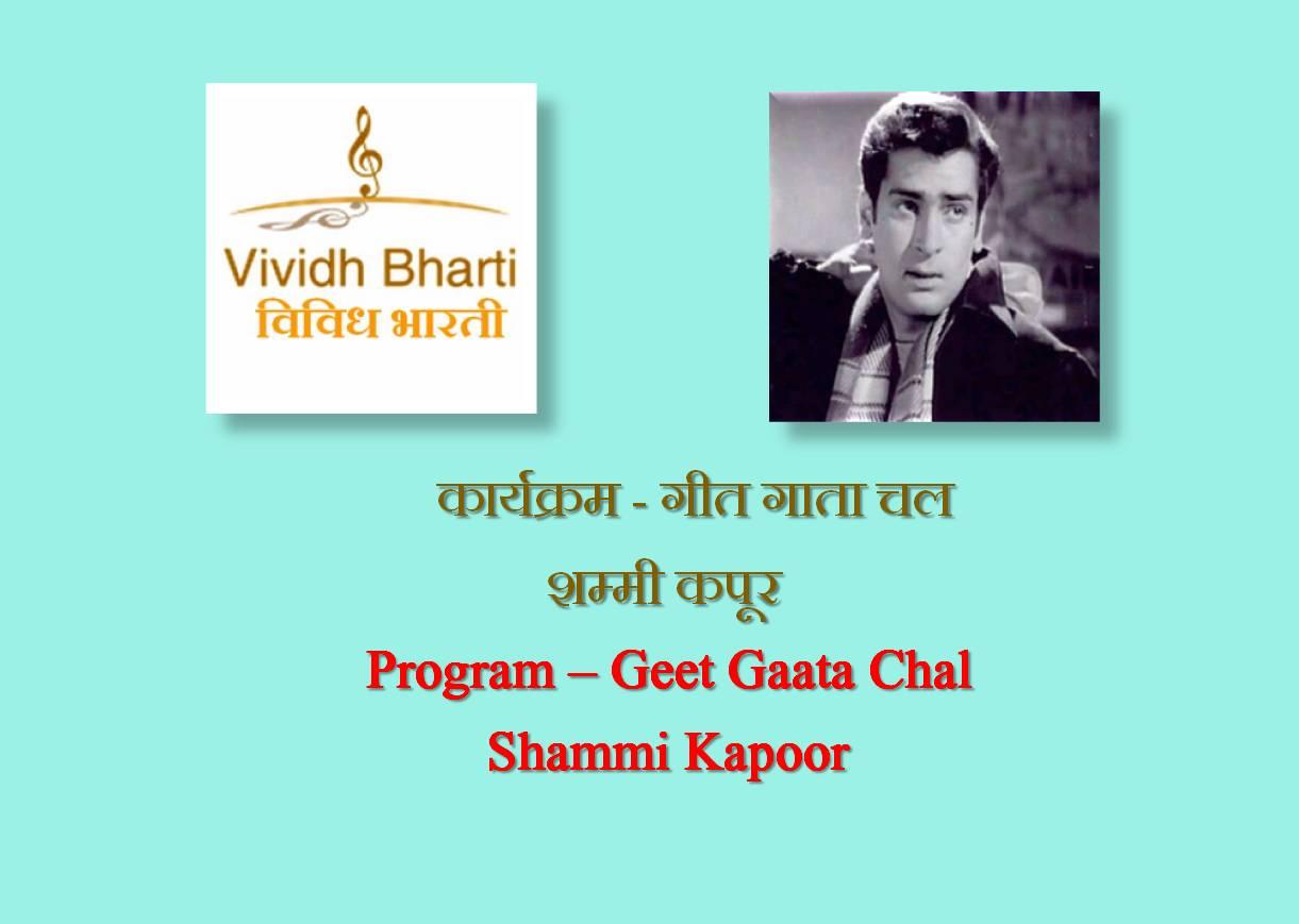 Geet Gaata Chal : Shammi Kapoor