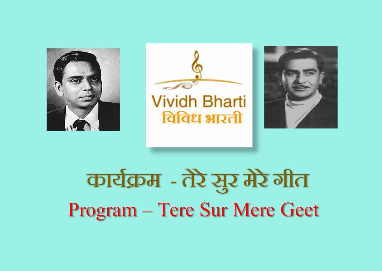Tere Sur Mere Geet : Raj Kapoor – Shailendra