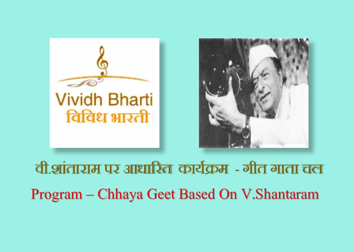 Geet Gaata Chal : V. Shantaram