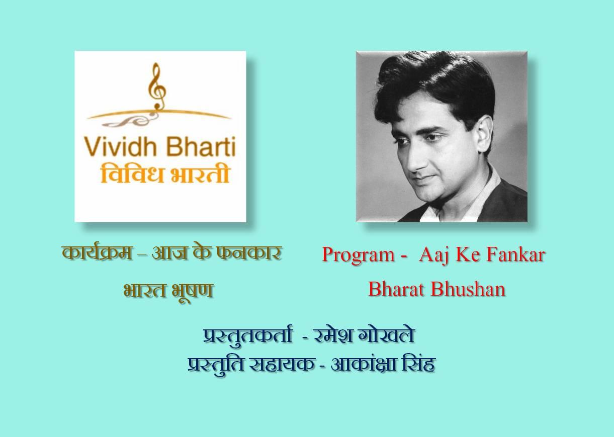 Aaj Ke Fankar : Bharat Bhushan