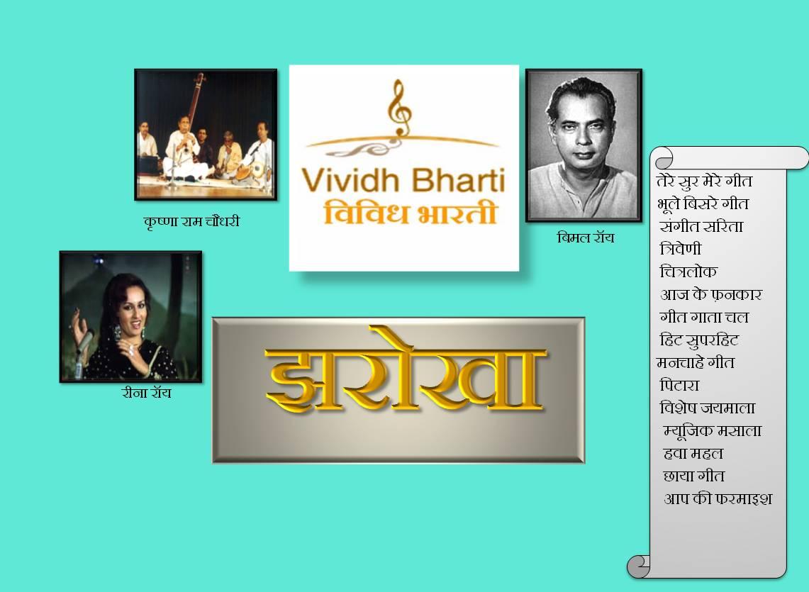 Jharokha-Today's (Saturday,7th January)Details Of The Main Programs
