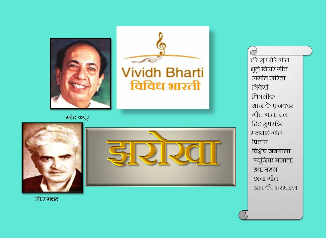 Jharokha-Today's (Monday,9th January)Details Of The Main Programs