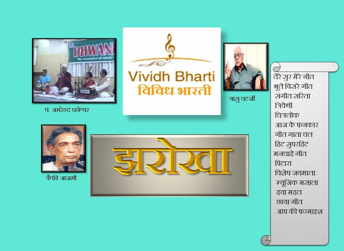 Jharokha-Today's (Tuesday,10th January)Details Of The Main Programs