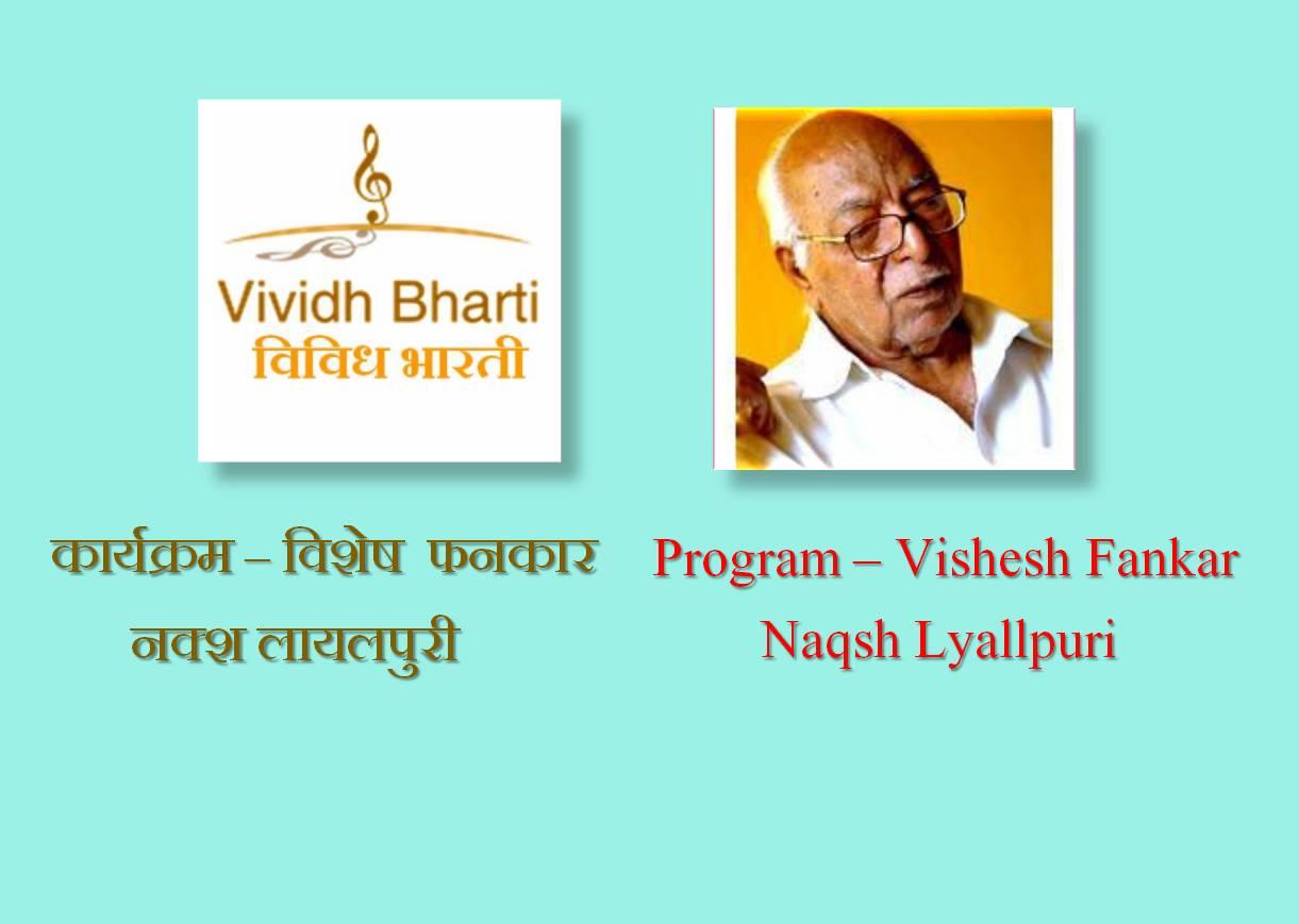 Today's- Vishesh Fankar : Naqsh Lyallpuri