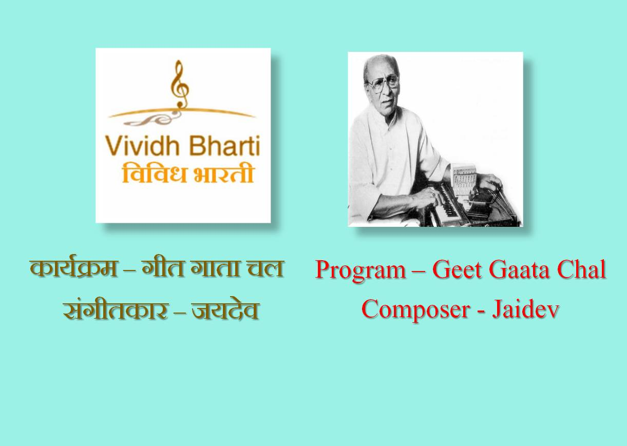 Geet Gaata Chal : Jaidev (Music Composer)