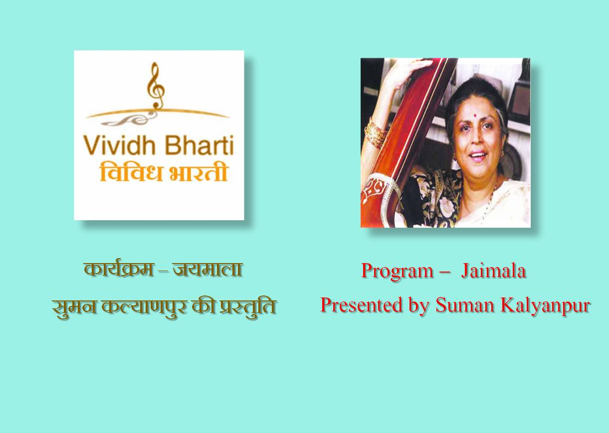 Jaimala : Presented by Suman Kalyanpur