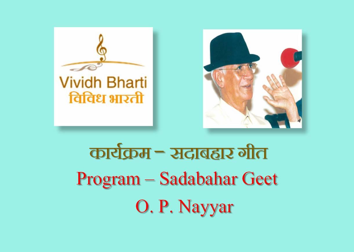 Sadabahar Geet : O.P.Nayyar
