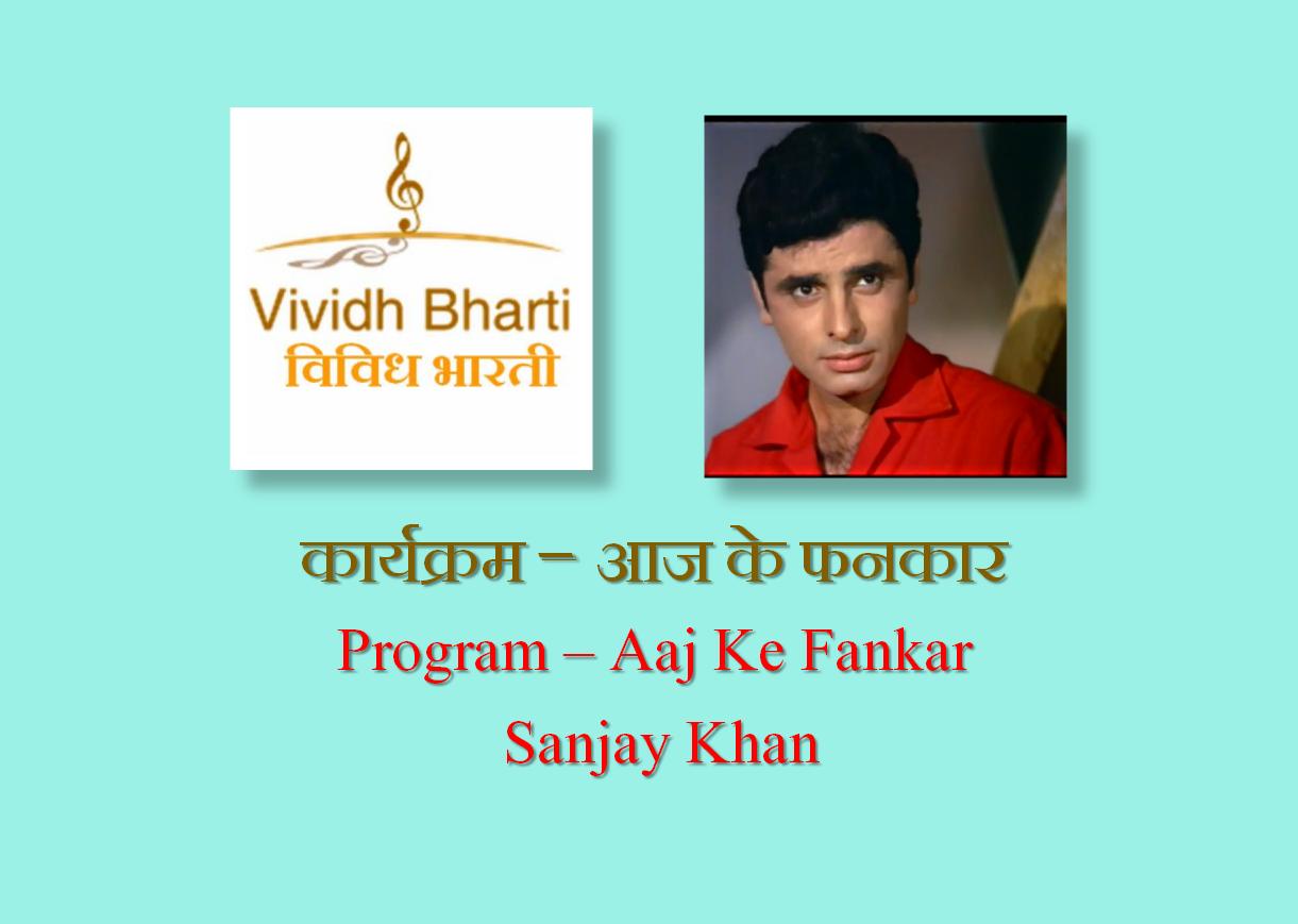 Aaj Ke Fankar : Sanjay Khan