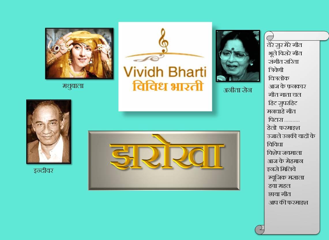 Jharokha -Today's (Tuesday-14th February) Details Of The Main Programs