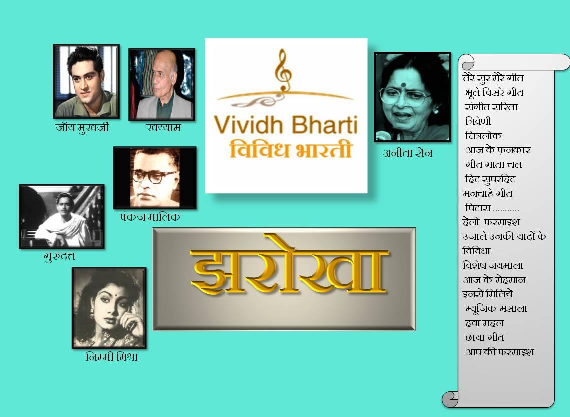 Jharokha -Today's (Friday-17th February) Details Of The Main Programs