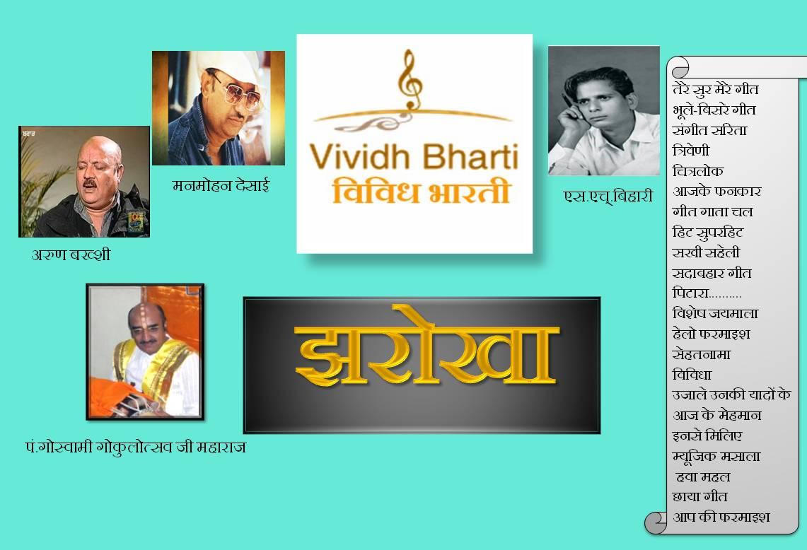 Jharokha -Today's (Saturday-25th February) Details Of The Main Programs