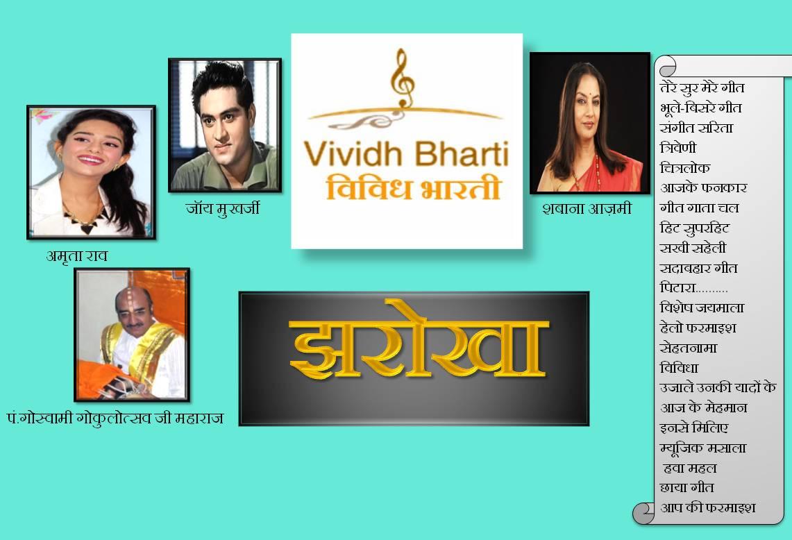 Jharokha -Today's (Sunday-26th February) Details Of The Main Programs
