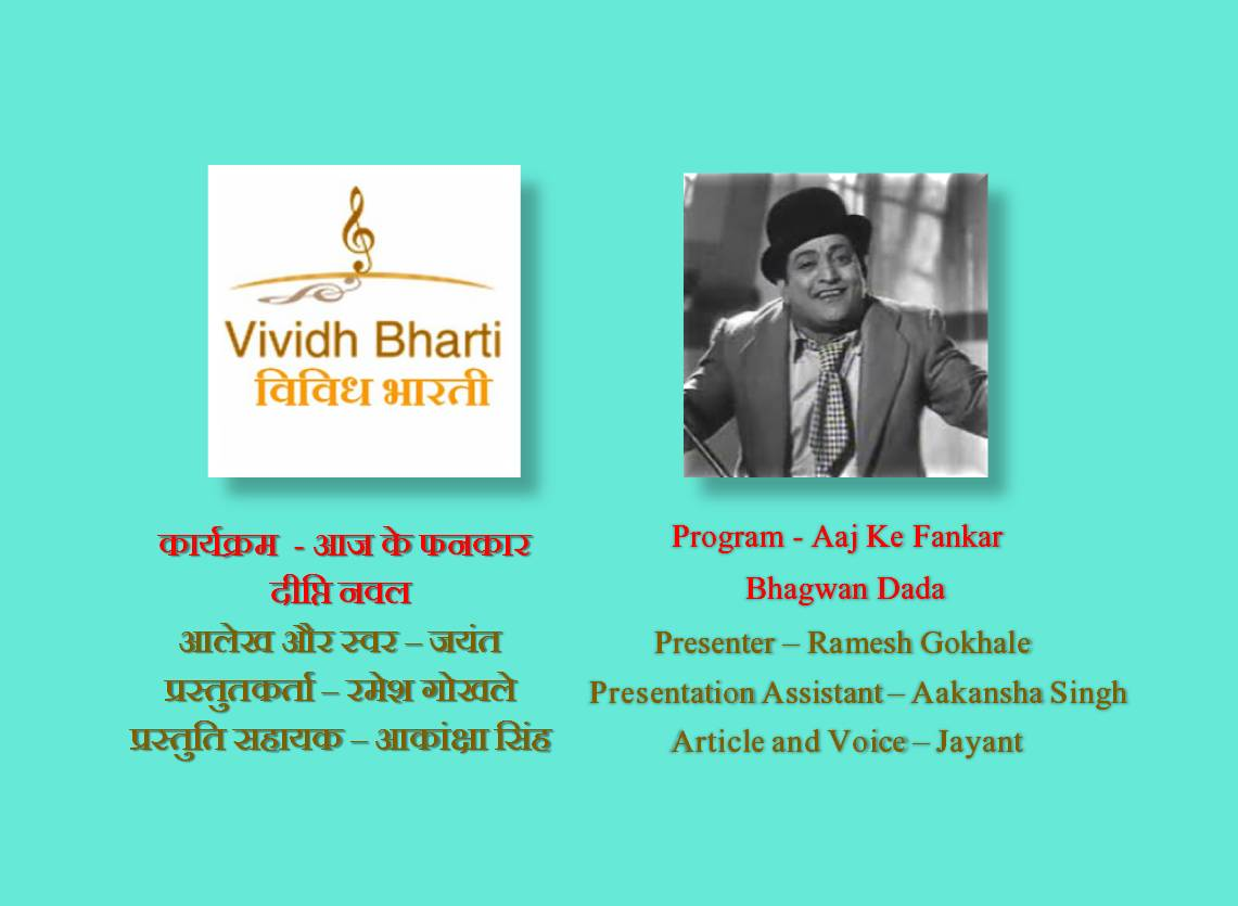 Aaj Ke Fankar : Bhagawan Dada