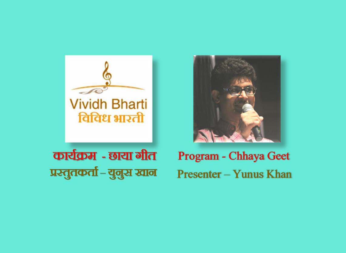 Chhaya Geet : Presented by Yunus Khan