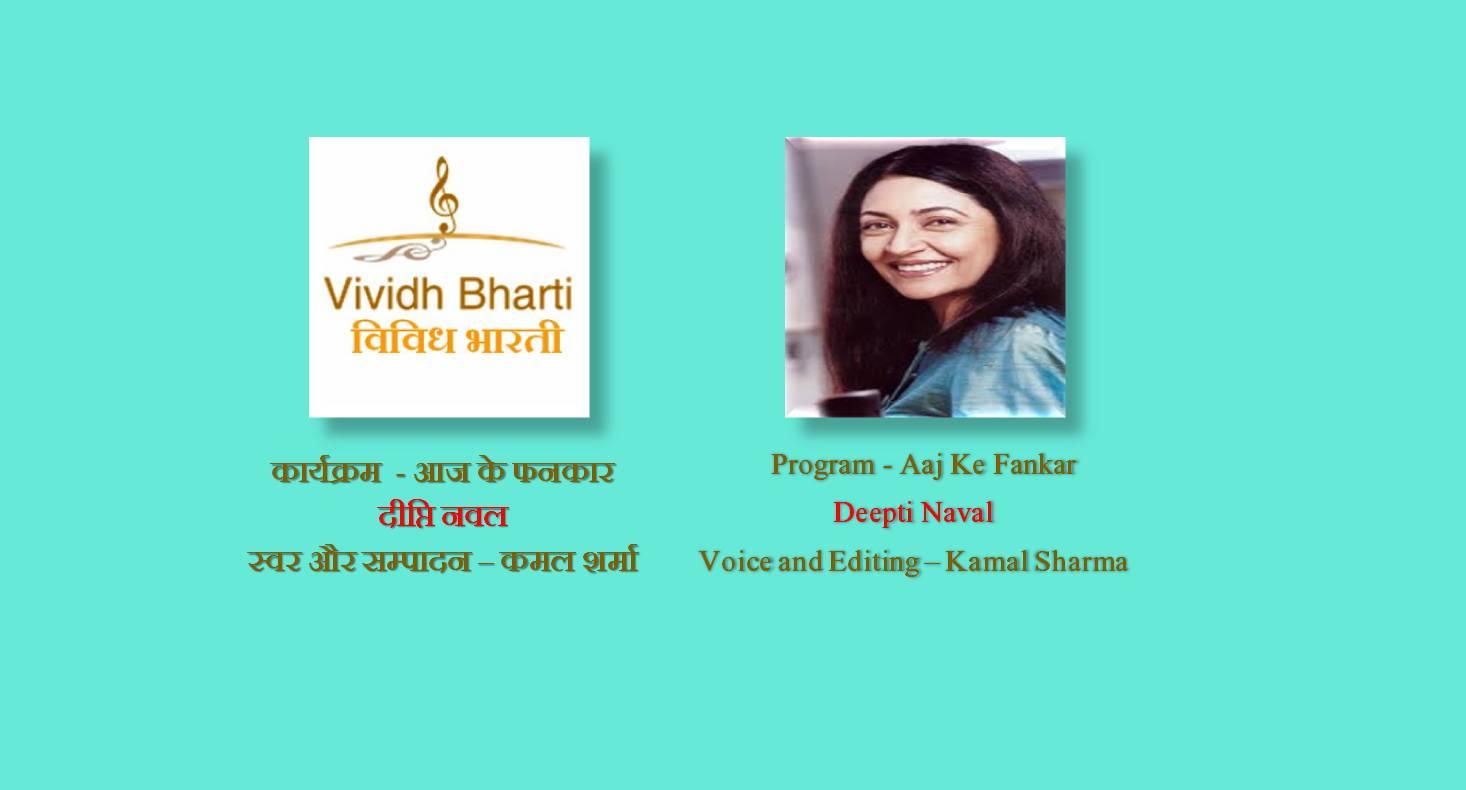 Aaj Ke Fankar : Deepti Naval