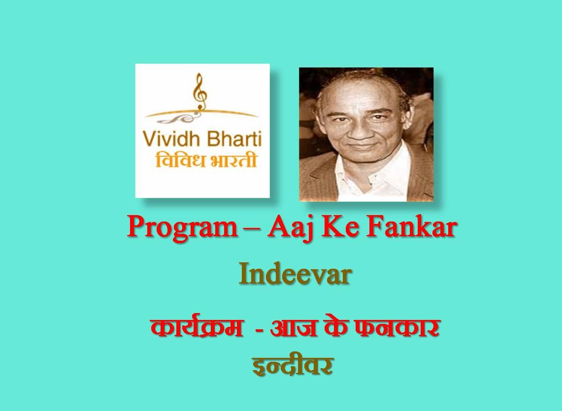 Aaj Ke Fankar : Lyricist Indeevar