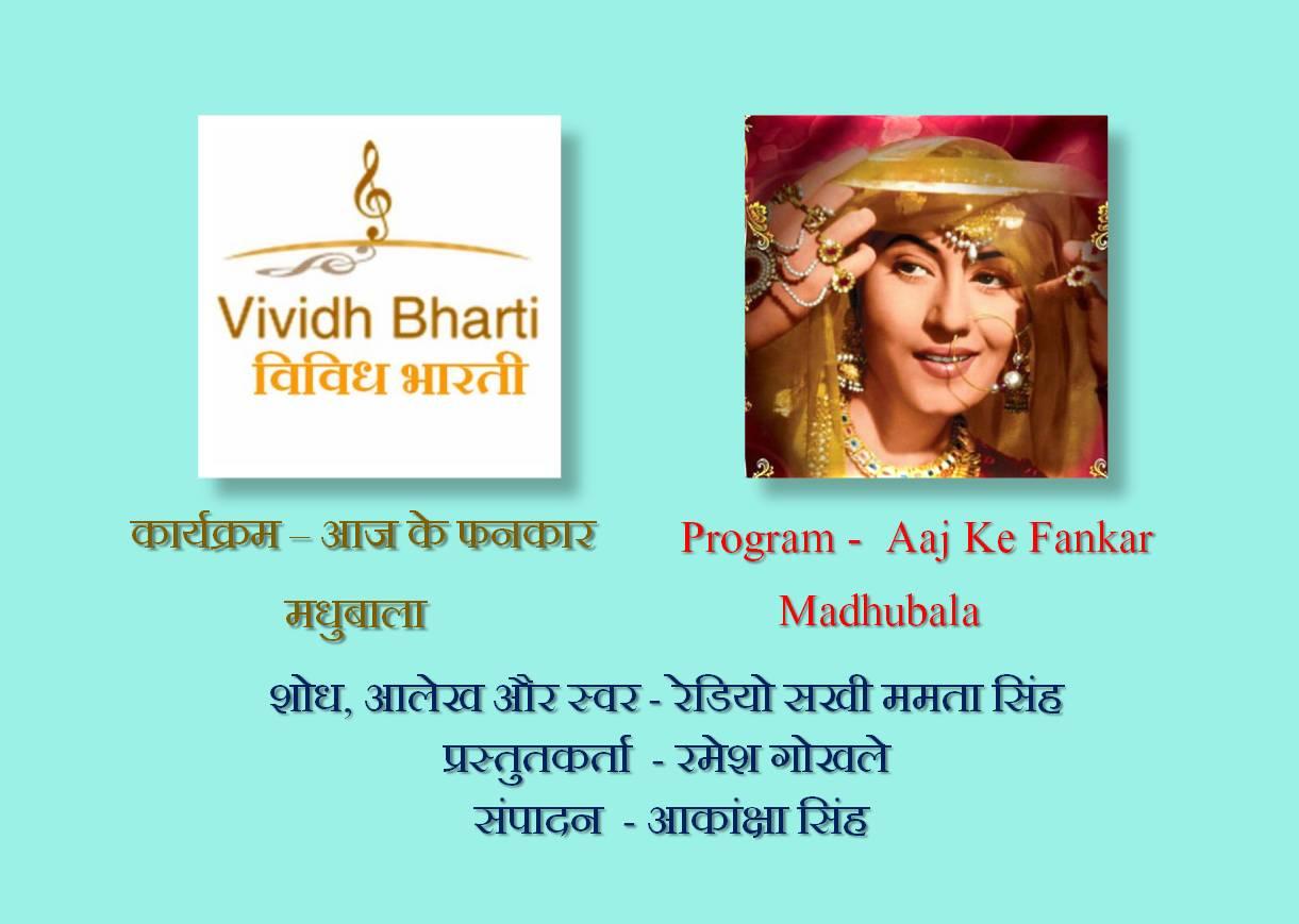 Aaj Ke Fankar : Madhubala