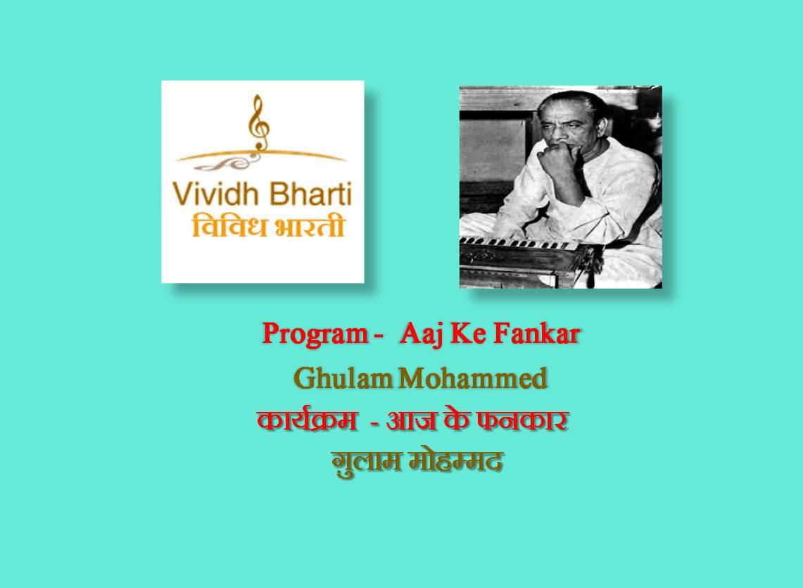 Aaj Ke Fankar : Ghulam Mohammed (Music Director)