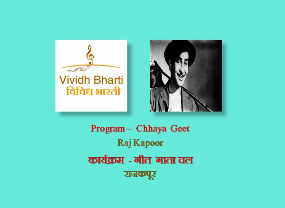 Geet Gaata Chal : Raj Kapoor
