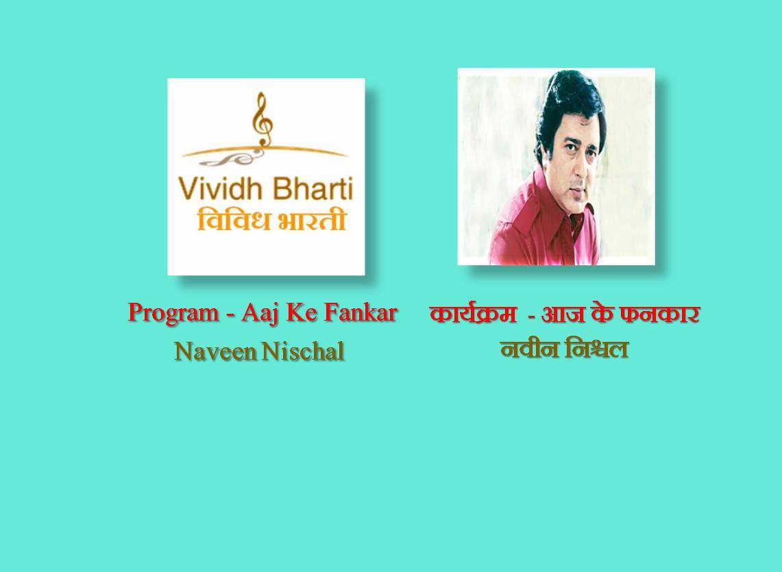 Aaj Ke Fankar : Naveen Nischal