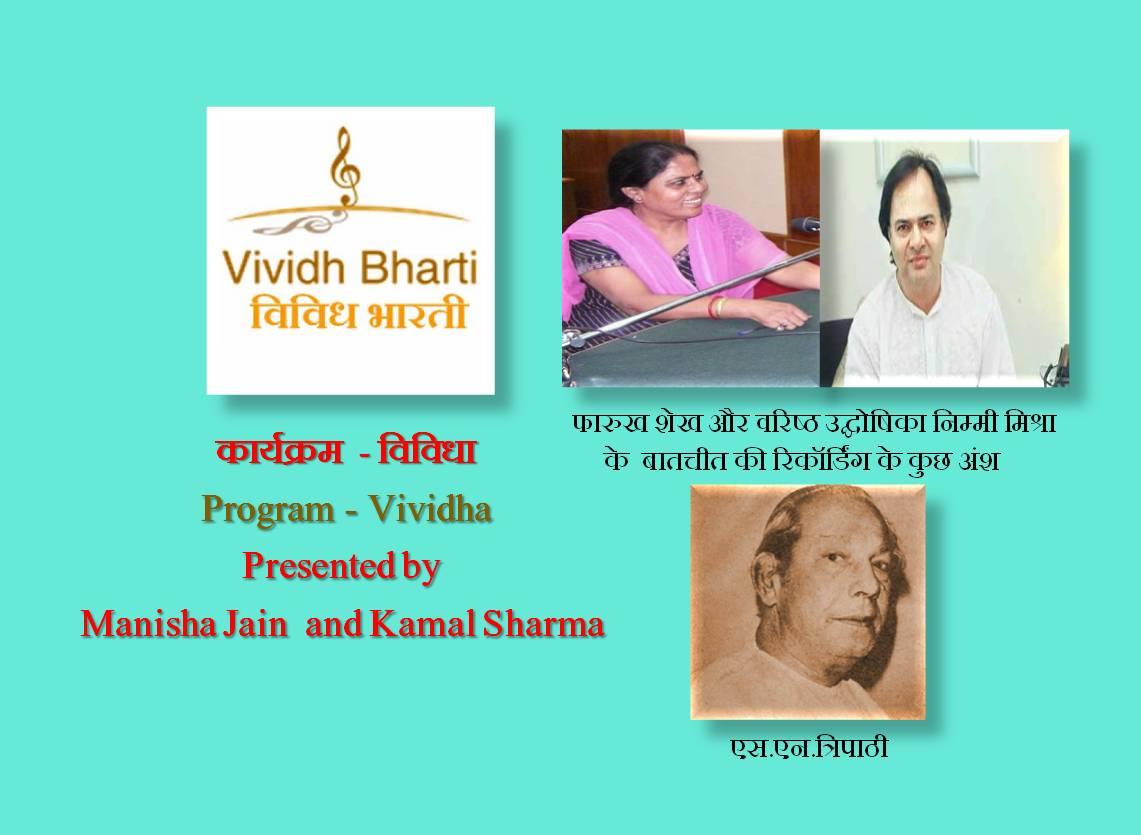 Vividha : Farooq Sheikh and S.N.Tripathi (Pitara)
