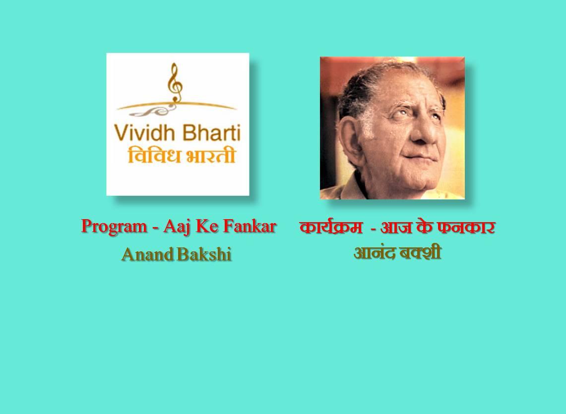 Aaj Ke Fankar : Anand Bakshi