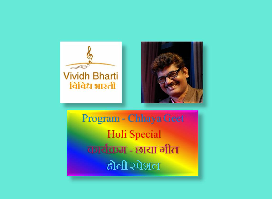 Chhaya Geet : Holi Special – Presented by Yunus Khan