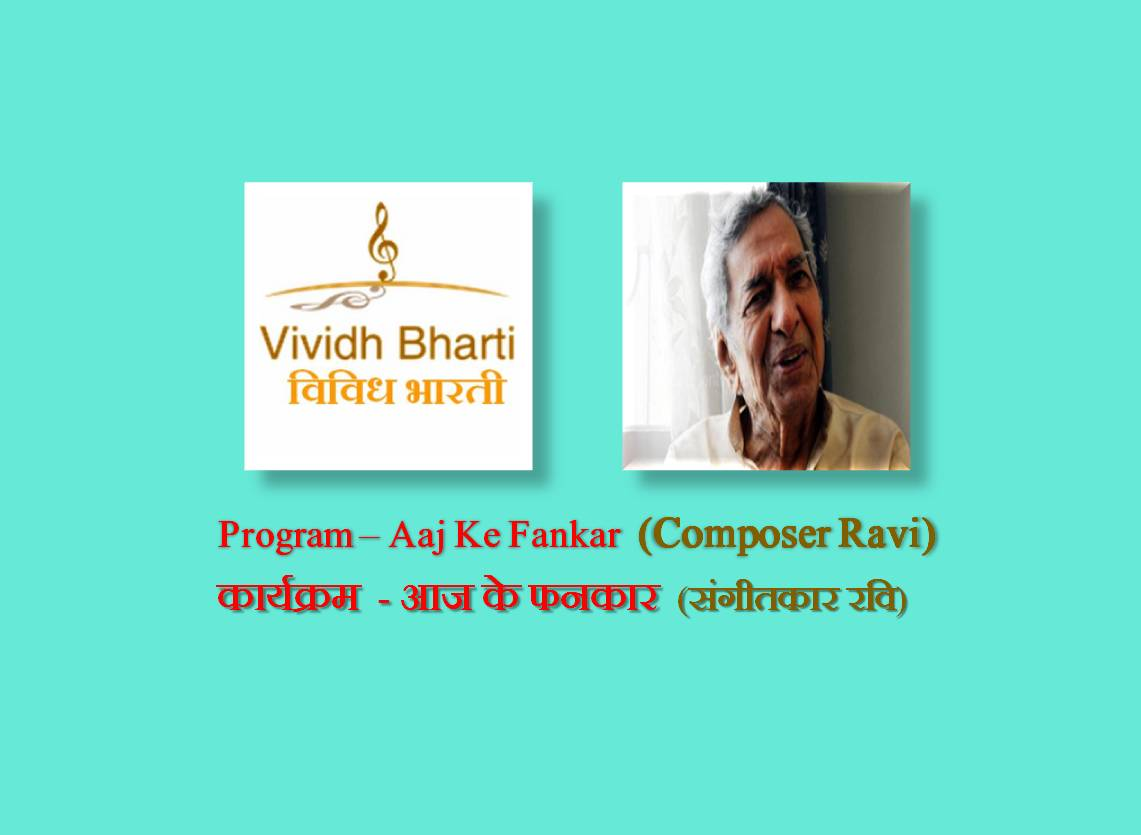 Aaj Ke Fankar : Legendary Music Composer Ravi