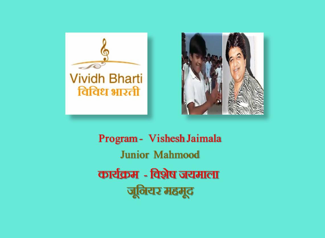 Vishesh Jaimala : Junior Mahamood